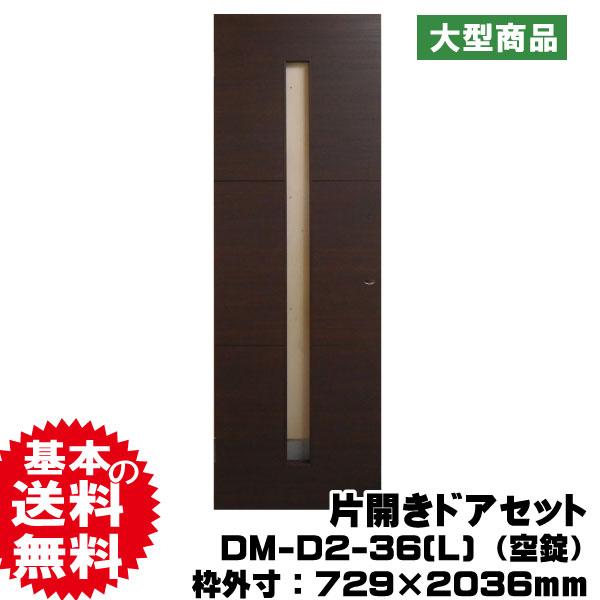 片開きドアセット/左吊元 DM-D2-36(L)