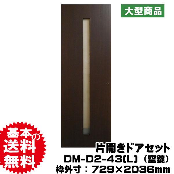 片開きドアセット/左吊元 DM-D2-43(L)