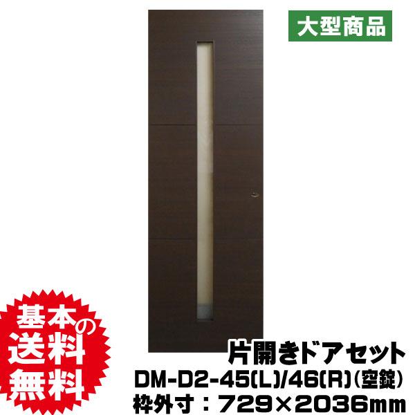片開きドアセット DM-D2-45(L)/46(R)