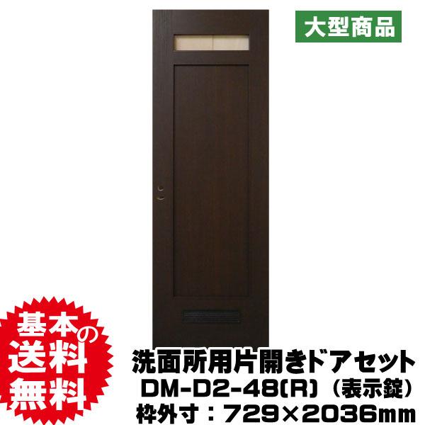 洗面所用片開きドアセット/右吊元 DM-D2-48(R)