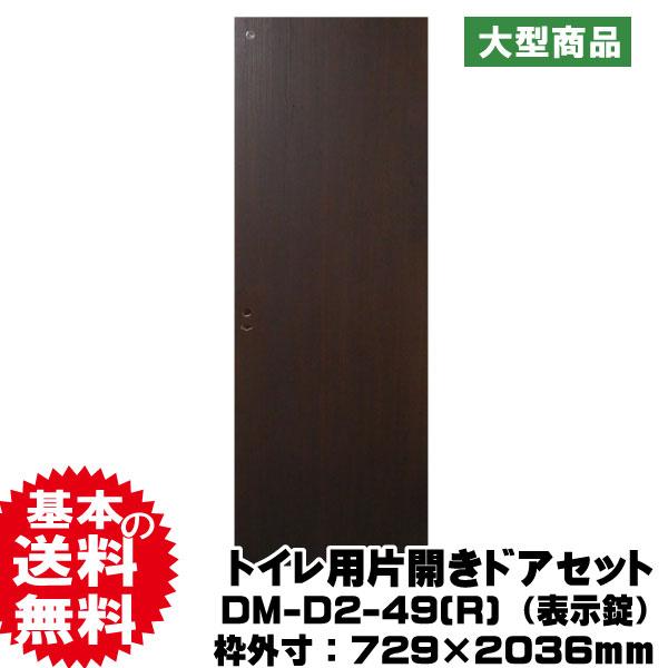 トイレ用片開きドアセット/右吊元 DM-D2-49(R)