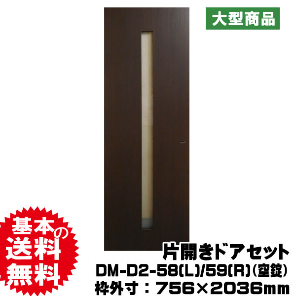 片開きドアセット DM-D2-58(L)/59(R)