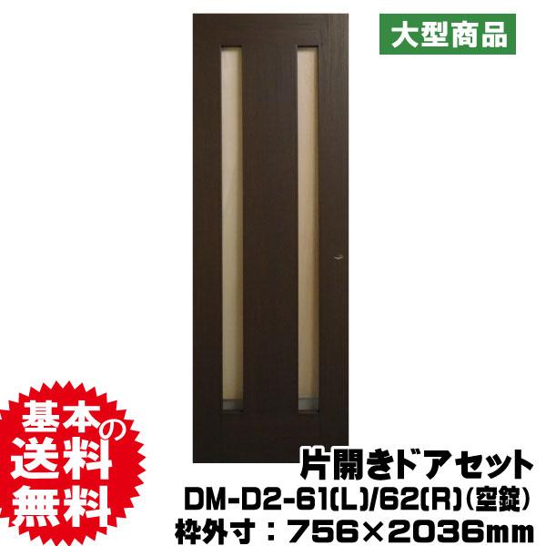 片開きドアセット DM-D2-61(L)/62(R)