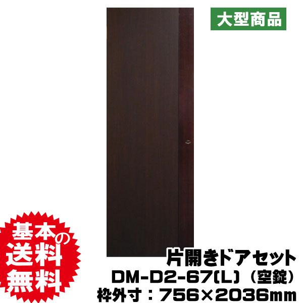 片開きドアセット/左吊元 DM-D2-67(L)