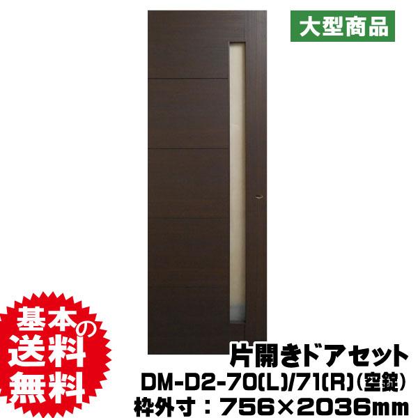 片開きドアセット DM-D2-70(L)/71(R)