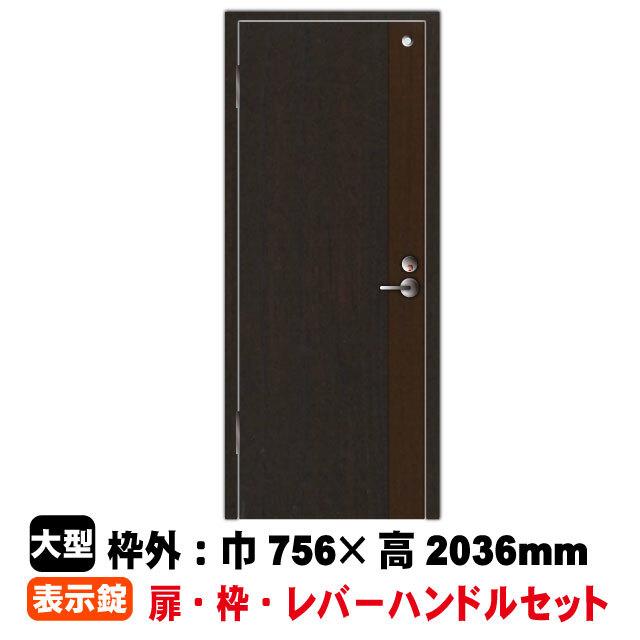 トイレ用片開きドアセット DM-D2-76(L)/77(R)