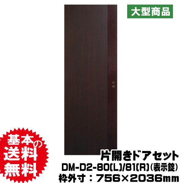 片開きドアセット DM-D2-80(L)/81(R)