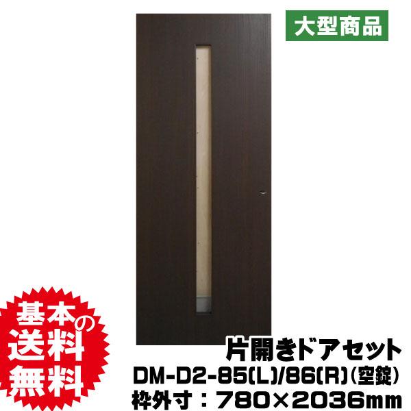 片開きドアセット DM-D2-85(L)/86(R)
