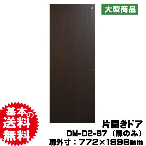 片開きドア(扉のみ) DM-D2-87