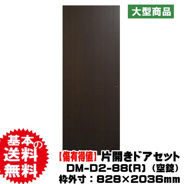 片開きドアセット/右吊元 DM-D2-88(R)【傷有得値】