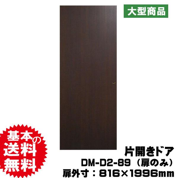 片開きドア(扉のみ)DM-D2-89
