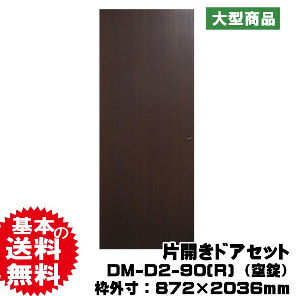 片開きドアセット/右吊元 DM-D2-90(R)