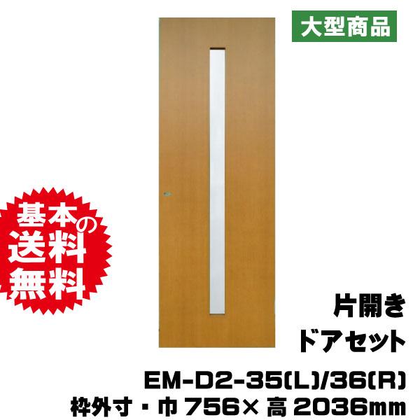 片開きドアセット EM-D2-35(L)/36(R)