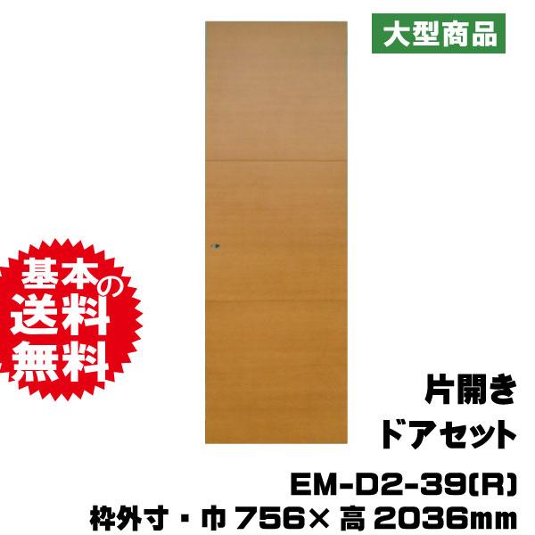 片開きドアセット EM-D2-39(R)
