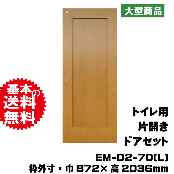 トイレ用片開きドアセット EM-D2-70(L)