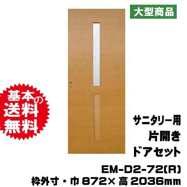 サニタリー用片開きドアセット EM-D2-72(R)