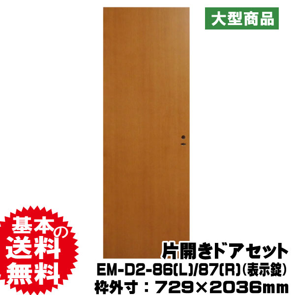 片開きドア PAL EM-D2-86(L) EM-D2-87(R)