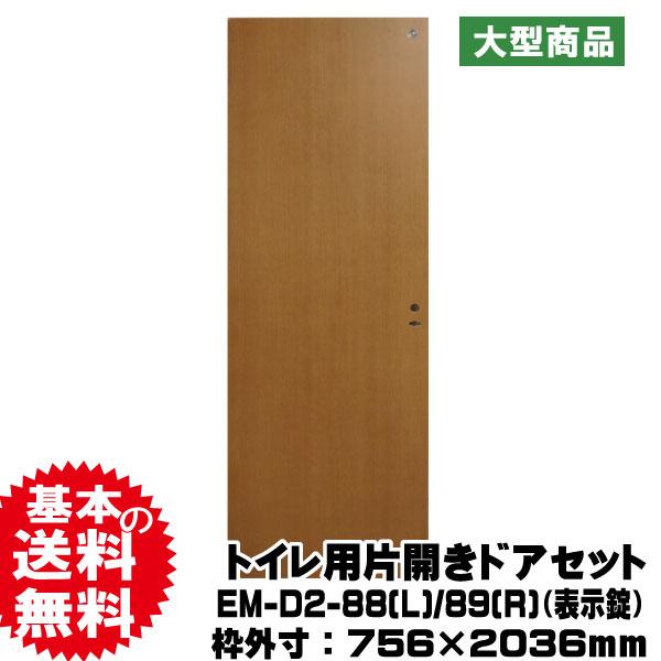 トイレ用片開きドア PAL EM-D2-88(L) EM-D2-89(R)