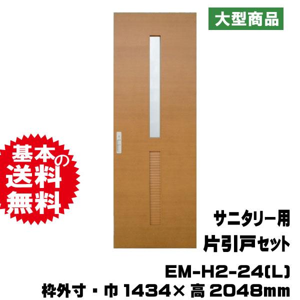 サニタリー用片引戸セット EM-H2-24(L)
