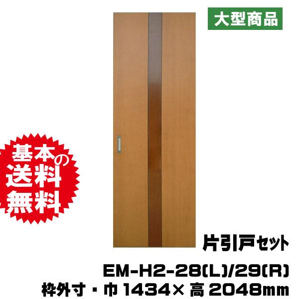 片引戸セット EM-H2-28(L)/29(R)