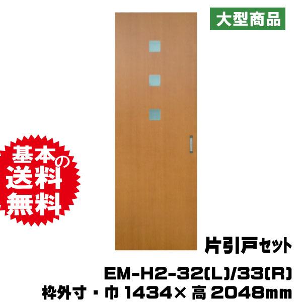 片引戸セット EM-H2-32(L)/33(R)
