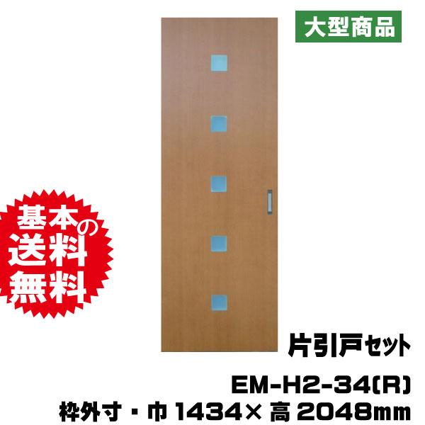 片引戸セット EM-H2-34(R)