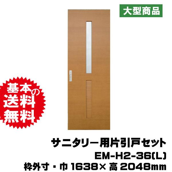サニタリー用片引戸セット EM-H2-36(L)