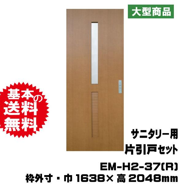 サニタリー用片引戸セット EM-H2-37(R)
