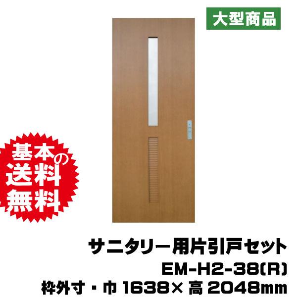 サニタリー用片引戸セット EM-H2-38(R)