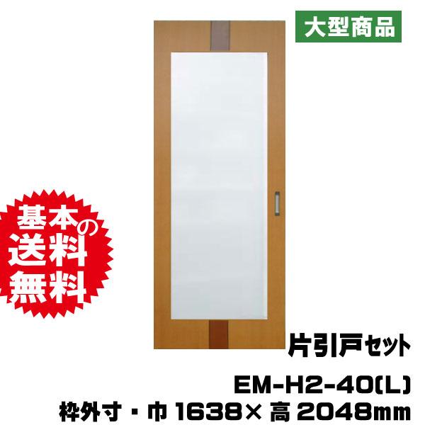 片引戸セット EM-H2-40(L)