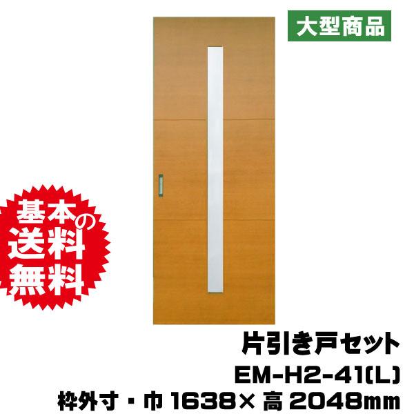 引き戸セット EM-H2-41(L)