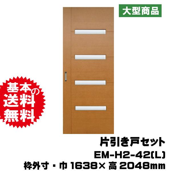 引き戸セット EM-H2-42(L)