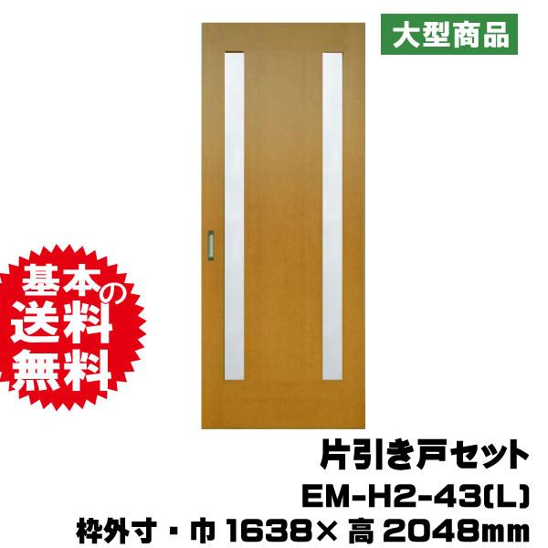 引き戸セット EM-H2-43(L)