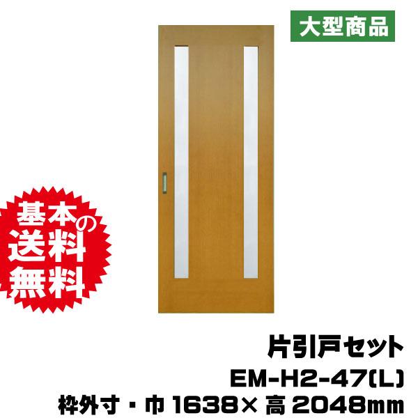 片引戸セット EM-H2-47(L)