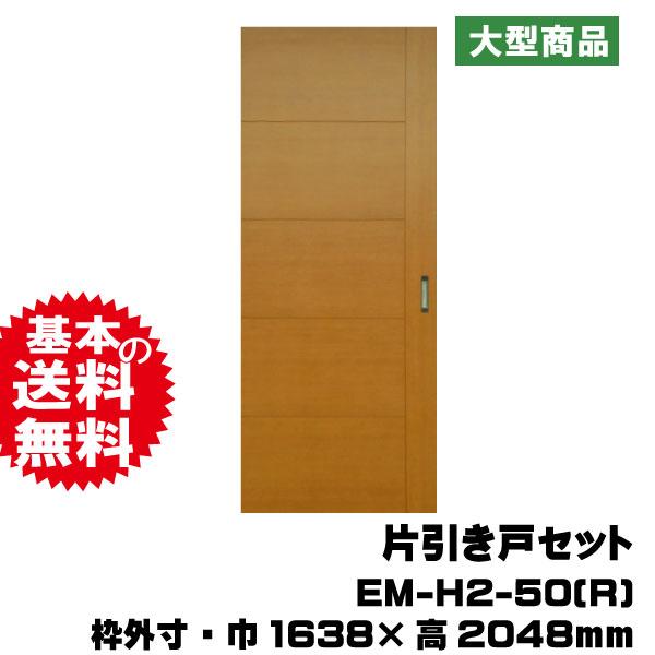 引き戸セット EM-H2-50(R)