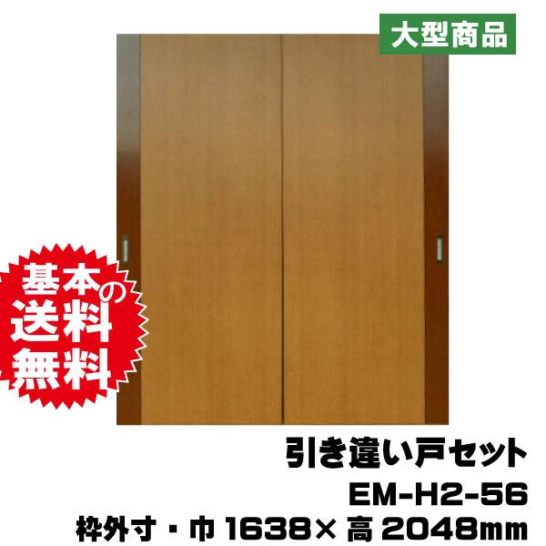 引き違い戸セット EM-H2-56