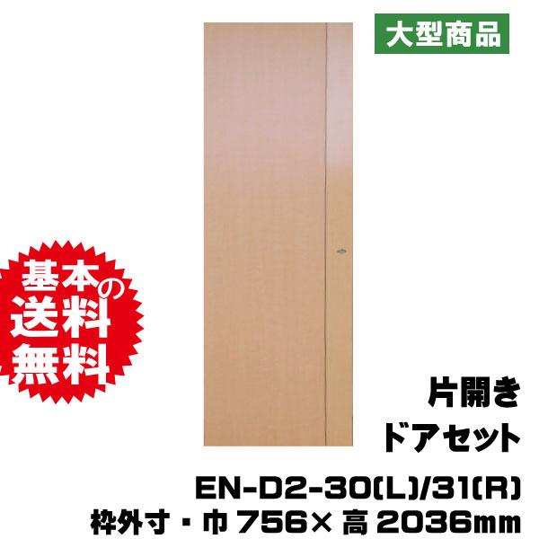 片開きドアセット EN-D2-30(L)/31(R)
