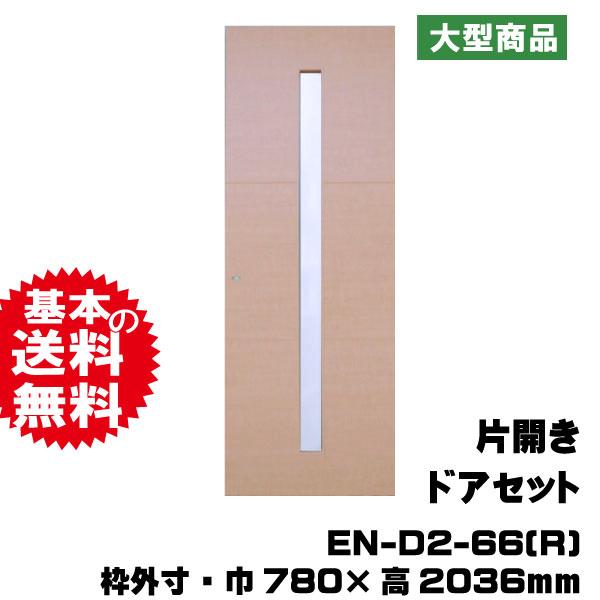 片開きドア EN-D2-66(R)