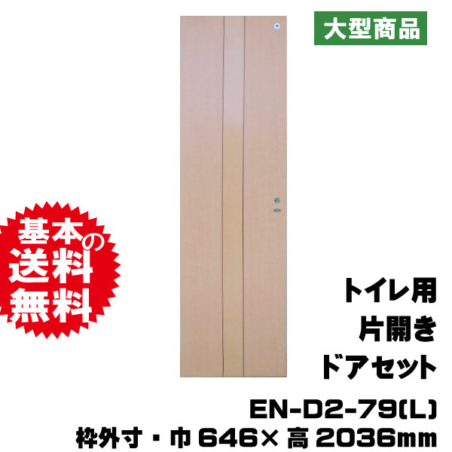 トイレ用片開きドア EN-D2-79(L)