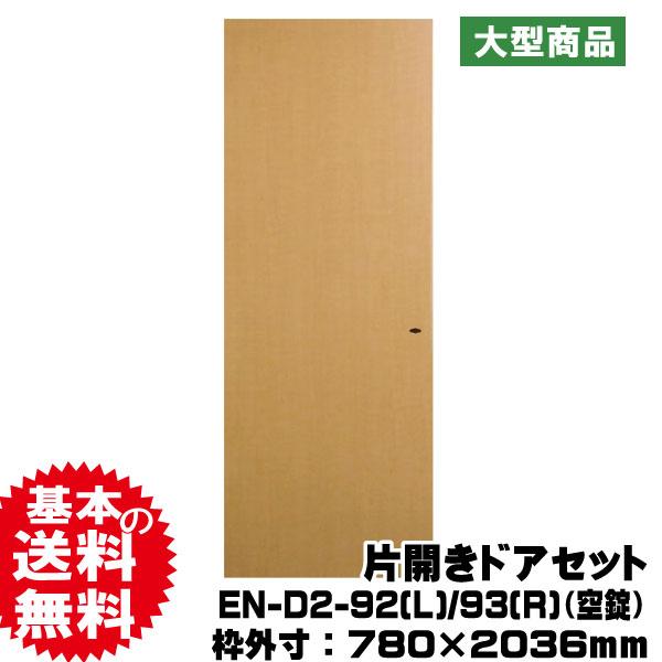 片開きドア PAL EN-D2-92(L) PAL EN-D2-93(R)