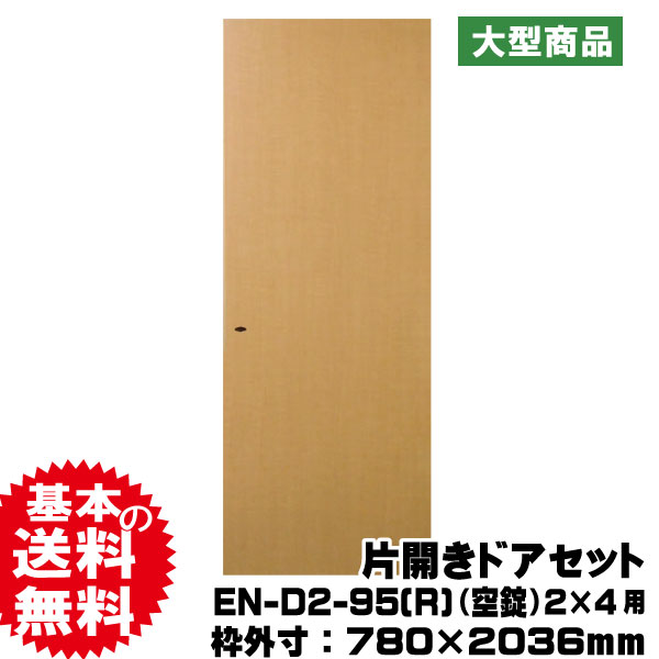 片開きドア PAL EN-D2-95(R)