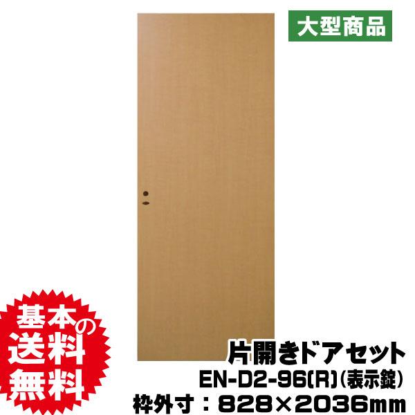 片開きドア PAL EN-D2-96(R)