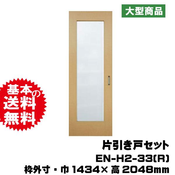 引き戸セット EN-H2-33(R)
