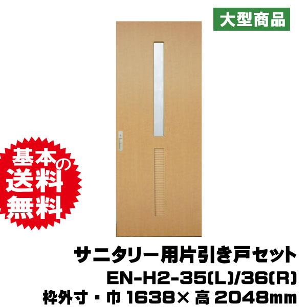 サニタリー用引き戸セット EN-H2-35(L)/36(R)