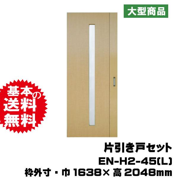 引き戸セット EN-H2-45(L)