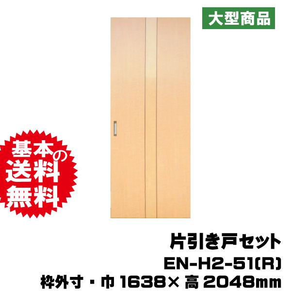 引き戸セット EN-H2-51(R)