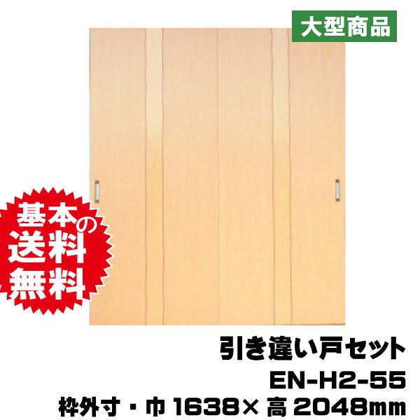 引き違い戸セット EN-H2-55