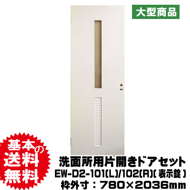 洗面所用片開きドアセット EW-D2-101(L)/102(R)(表示錠)