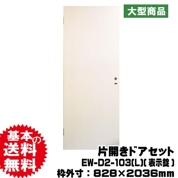 片開きドアセット EW-D2-103(L)(表示錠)