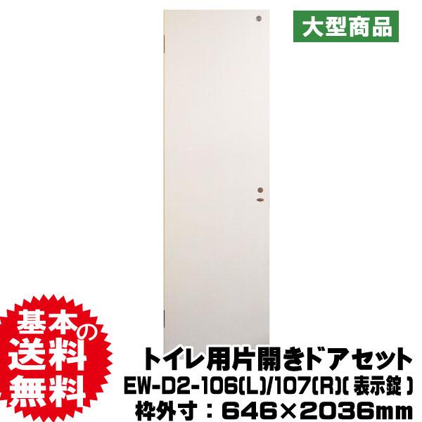 トイレ用片開きドアセット EW-D2-106(L)/107(R)(表示錠)